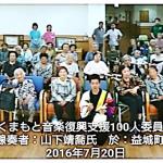 くまもと音楽復興支援100人委員会の支援活動で、津軽三味線奏者山下保喬さんの演奏会がありました