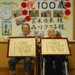 百歳賀寿表彰
