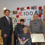 100歳表彰