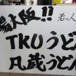 TKUうどんの炊き出しに来られました